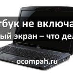 Почему не включается ноутбук и черный экран? (Решение)