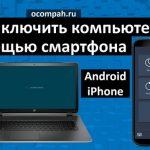 Как выключить компьютер с помощью смартфона Android и iPhone