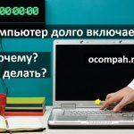 Почему компьютер долго включается и что делать?