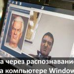 Как добавить защиту через распознавание лица на компьютер Windows