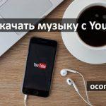 Как скачать музыку с YouTube и слушать на любом устройстве?