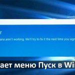 Не работает меню Пуск в Windows 10? 5 решений проблемы